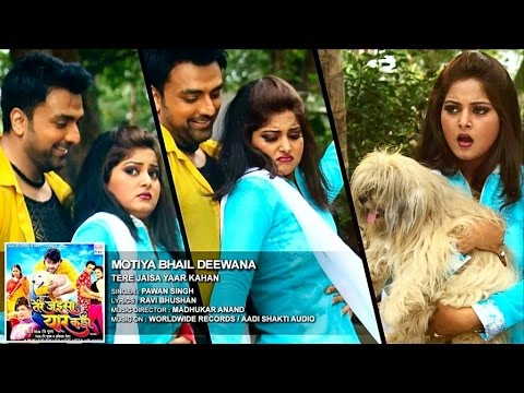 Video Motiya Bhail Deewana - BHOJPURI HOT SONG | MP3 download in MP3, 3GP, MP4, WEBM, AVI, FLV January 2017