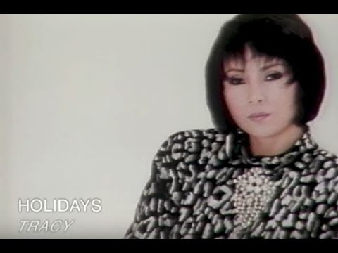 黃鶯鶯 Tracy Huang - HOLIDAYS (official官方完整版MV)