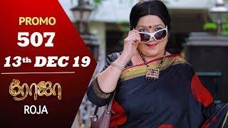 ROJA Promo | Episode 507 Promo | ரோஜா | Priyanka | SibbuSuryan | Saregama TVShows Tamil