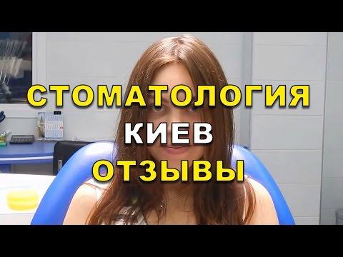 Отзывы клиентов стоматологии Люми-Дент, Киев - Исправление прикуса