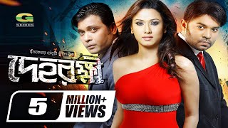 Download Video Bangla HD Movie | Dehorokkhi | দেহরক্ষী | Full Movie | ft Kazi Maruf | Boby | Milon | HD 1080p MP3 3GP MP4