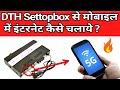 Set top box se mobile Mein internet kaise chalaye  101 % working