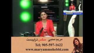 Maryam Mohebbiجی سپات را در آلت زن چگونه پیدا کنیم