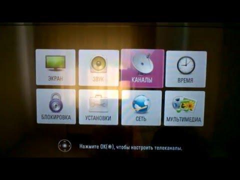 КАК настроить бесплатные цифровые  тв каналы на  телевизоре LG .DVВ Т2 - DomaVideo.Ru