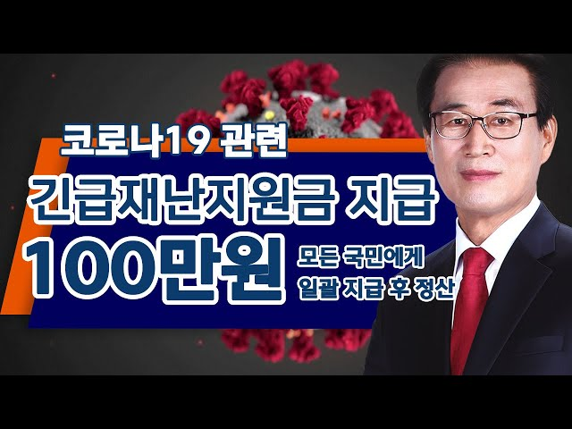 긴급재난지원금 모든국민에게 100만원 일괄지급 후 정산 / 안동MBC