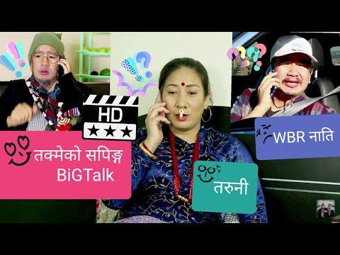 (आवेशमा तक्मे बुडाको सपिङ्ग को Big Talk with Taruni & Wilson Bikram Rai Takme Buda & Aruna Karki - Duration: 3 minutes, 34 seconds.)
