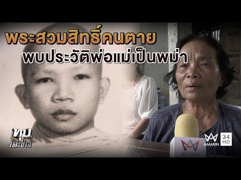 ทุบโต๊ะข่าว:เจ้าอาวาสสวมสิทธิ์คนตายพบประวัติพ่อแม่เป็นพม่าพี่สาวปัดมีญาติเป็นพระ-พศ.เร่งสอบ09/10/60