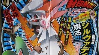 NEW POKEMON! SILVADI, JARANGO, JARARANGA! Discussion & Speculation! Pokemon Sun and Moon! by PokeaimMD