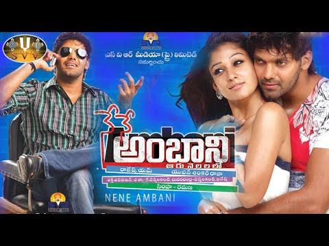 Nene Ambani Telugu Full Length Movie || Arya, Nayantara, Jiiva || Sri Venkateswara Movies