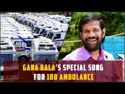 Gana-Balas-special-song-for-108-Ambulance