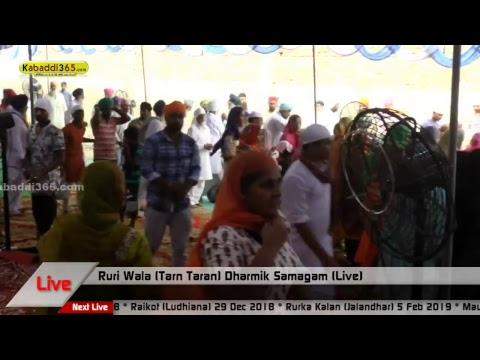 Ruri Wala (Tarn Taran) Dharmik Samagam 18 July 2018