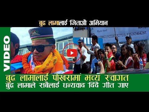 (Nepal Idol Finalist Budha Lama |पोखरामा बुद्ध लामाको भब्य स्वागत | singing song in Pokhara - Duration: 13 minutes.)