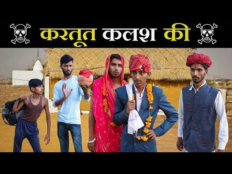 जादुई कलश Part-12 ।। A Rajasthani Short Film ।। Marwadi Masti