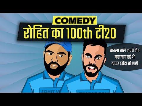 India Vs Bangladesh 3rd T20 | Rohit Sharma Ki Century Taiyar