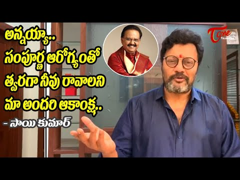 Sai Kumar Emotional Words about S.P. Bala Subramanyam Health |  TeluguOne Cinema