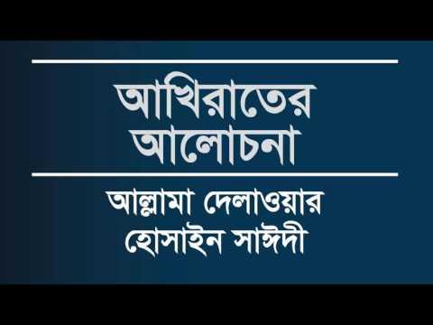 Video আখিরাতের আলোচনা   আল্লামা দেলাওয়ার হোসাইন সাঈদী   Delwar Hossain Sayeedi   Akhirater alochona download in MP3, 3GP, MP4, WEBM, AVI, FLV January 2017
