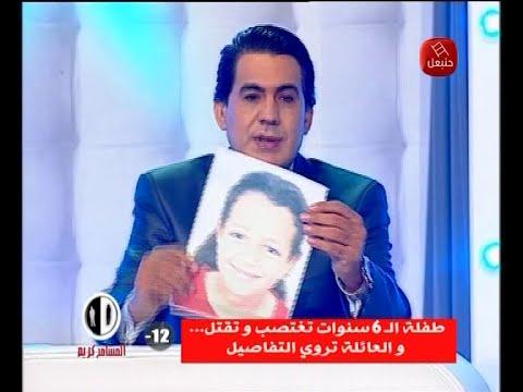 Al Mousameh Karim le 26/11/2015, Partie 01 فظيع طفلة ال 6 سنوات تغتصب و تقتل (видео)