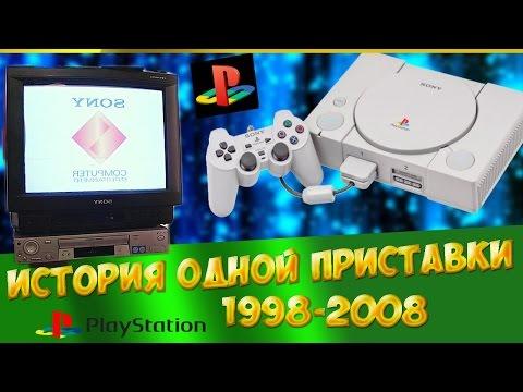 Sony Playstation 1. История Одной Приставки - CBNR1