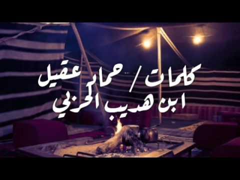كلمات:حماد عقيل ابن هديب الفريدي أداء: عوض حامد الفريدي