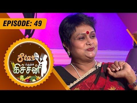 Star Kitchen Episode   49  Actress Anuradha Special Cooking