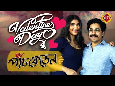Paanch Phoron | Valentine's Day Special | Exclusive Interview | Riddhi | Rajnandini