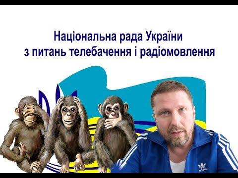 """Как Нацрада не заметила """"свиноросов"""""""