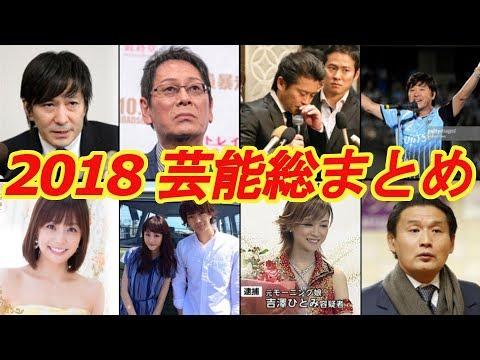 【2018年】今年話題になった芸能ニュース総まとめ 【芸能デスク】