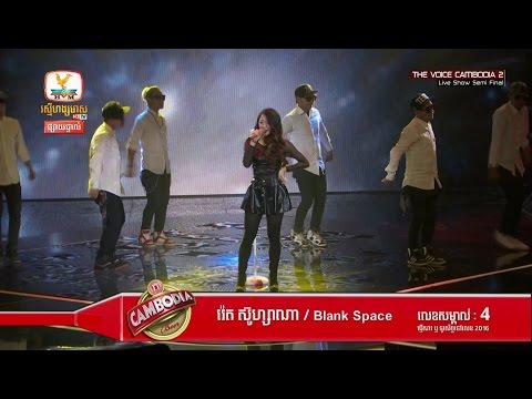 Reth Suzana, Blank Space, The Voice Cambodia 2016