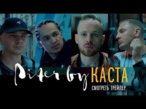 Piter by КАСТА | Официальный трейлер