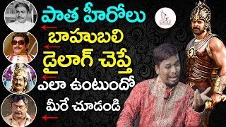 Imitation Raju Best Mimicry | Old Heroes Mimicry on Baahubali Dialogue | Eagle Media Works