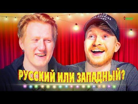 БЛОГЕРЫ УГАДЫВАЮТ КОМИКОВ ПО ШУТКАМ / Русский или западный - DomaVideo.Ru