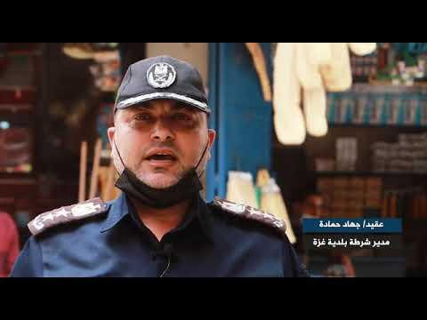 إجراءات شرطة البلديات لتنظيم الأسواق في شهر رمضان