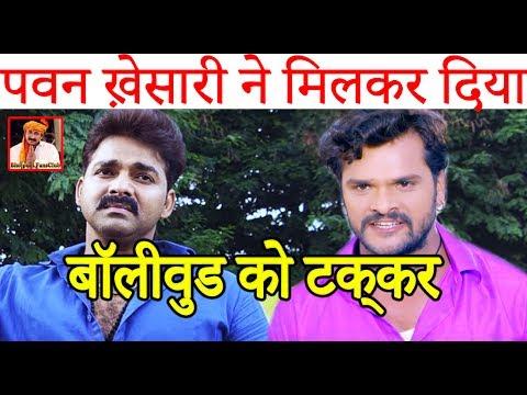 Video पवन ख़ेसारी ने मिलकर दिया बॉलीवुड को टक्कर Pawan Singh Khesari Lal Yadav Bhojpuri News download in MP3, 3GP, MP4, WEBM, AVI, FLV January 2017