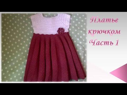 Платье крючком на девочку/Часть 1/knitted dress видео