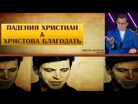 Падения Христиан и Христова Благодать. Пастор Виктор Антипов