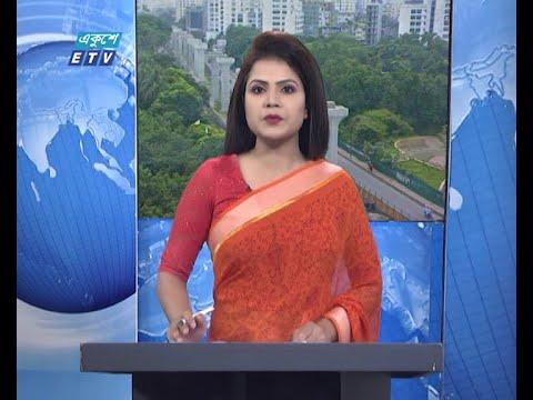 09 AM News || সকাল ০৯টার সংবাদ || 25 September 2020 || ETV News