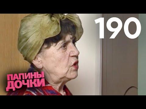 Смотреть: папины дочки сезон 8 серия 159 онлайн