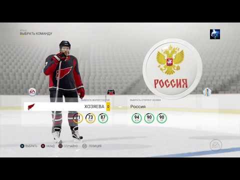 Формы команд КХЛ в НХЛ 17(PS 4) (видео)