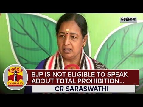 BJP-is-not-Eligible-to-Speak-about-Total-Prohibition--CR-Saraswathi--Thanthi-TV