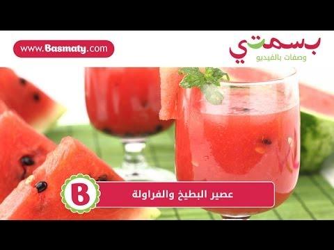 طريقة عمل عصير البطيخ والفراولة