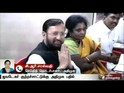 ADMK-spokesperson-C-R-Saraswathi-responding-to-Prakash-Javadekars-accusation-regarding-Uday-scheme