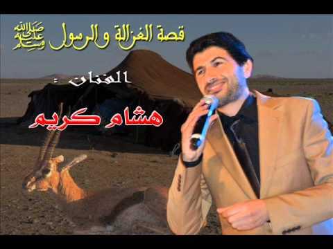 الغزاله - من روائع المنشد هشام كريم .