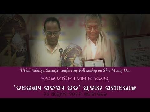 Video 'Utkal Sahitya Samaj' conferring 'Fellowship' on Shri Manoj Das download in MP3, 3GP, MP4, WEBM, AVI, FLV January 2017