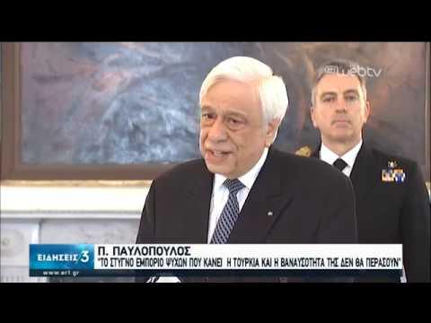 Π. Παυλόπουλος: Στυγνό εμπόριο ψυχών και βαναυσότητα από την Τουρκία   08/03/2020   ΕΡΤ