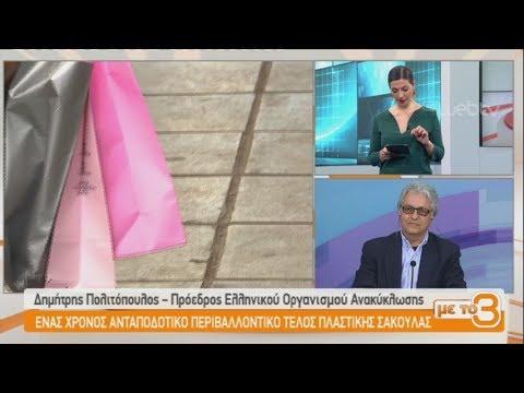 Ένας χρόνος περιβαλλοντικό τέλος πλαστικής σακούλας| 29/1/2019 | ΕΡΤ