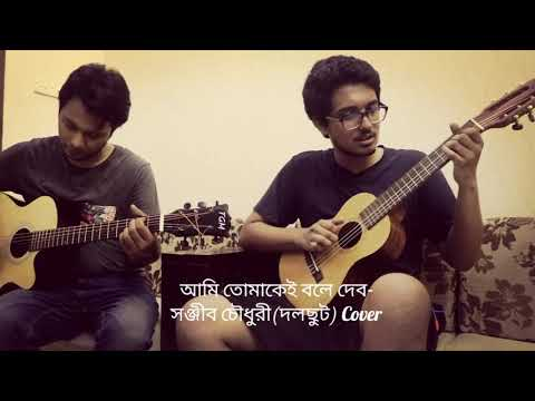 Video Ami tomakei bole debo- Sanjeeb Chowdhury(Dolchut) Cover download in MP3, 3GP, MP4, WEBM, AVI, FLV January 2017