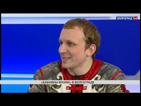 """""""Бабкины внуки"""" в Волгограде. Владимир Латенков и Евгений Андрюшин"""