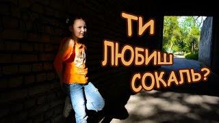 Ти любиш Сокаль ?