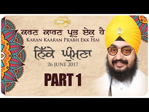 ਕਰਣ ਕਾਰਣ ਪ੍ਰਭੁ ਏਕੁ ਹੈ | Karann Kaaran Prabh... | Part 1/2 | Nikke Ghumna 26.6.2017 | Dhadrianwale (видео)