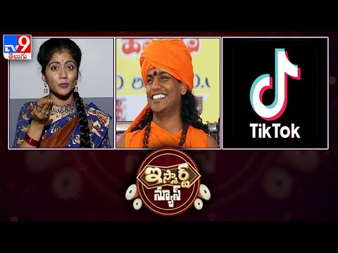 iSmart News LIVE   Reliance to acquire TikTok India   Nithyananda Kailash Bank   Viral Fevers